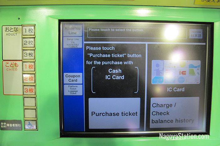 An automatic ticket machine at Kintetsu Nagoya Station