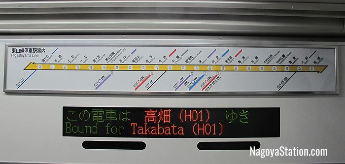 On-board signage for the Higashiyama Line