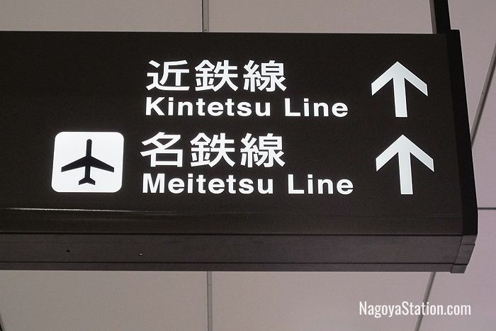 Signs point the way to the Kintetsu and Meitetsu stations