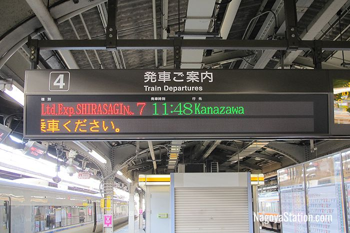 Departure information for the Shirasagi #7