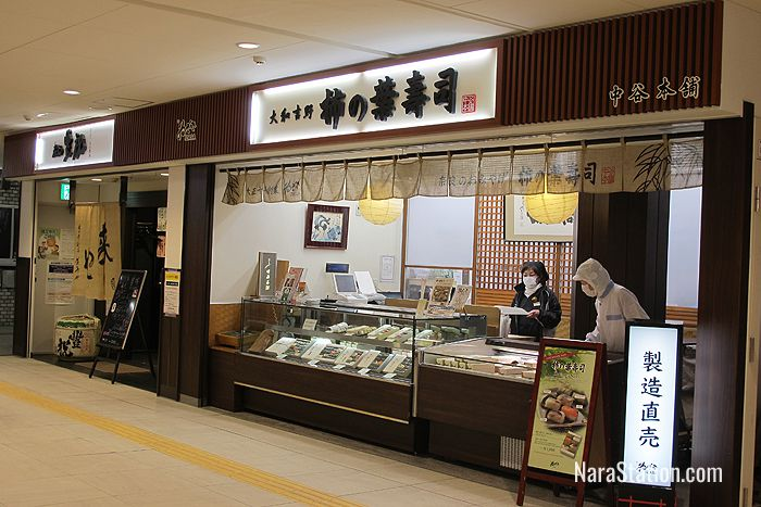 The Kakinoha-zushi shop