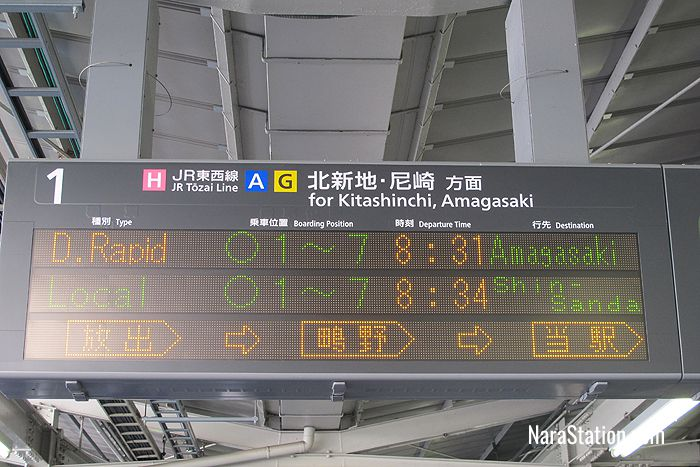 Departure information at Kyobashi Station. After Kyobashi Station through services from Nara continue on the JR Tozai Line to Amagasaki