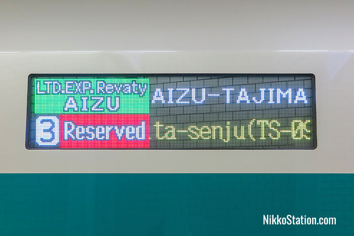 A carriage sign for the Revaty Aizu