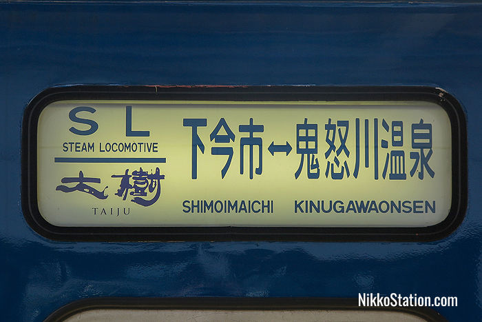 A carriage plaque on the SL Taiju