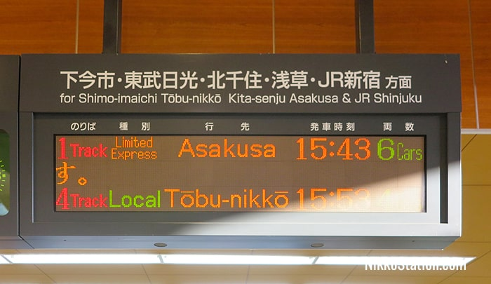 A sign above the ticket gates
