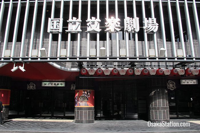 The entrance to the theater