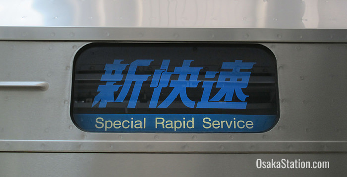 Be sure to take the Special Rapid service as Local and Rapid trains take much longer