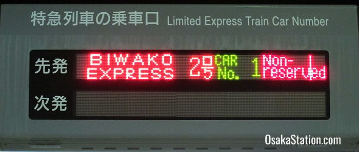A carriage sign for the Biwako Express