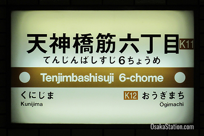 At Tenjimbashisuji Rokuchome the Sakaisuji Line and Hankyu Senri Line are directly linked and there are some through services