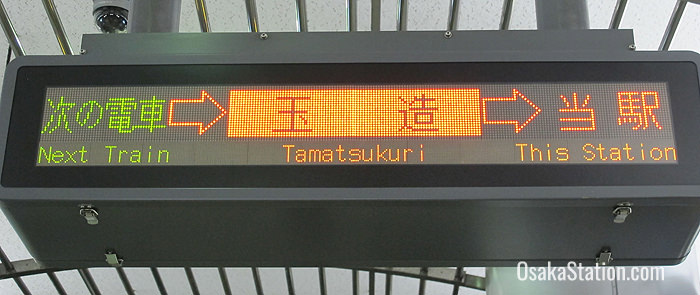Platform information at Tanimachi Rokuchome Station
