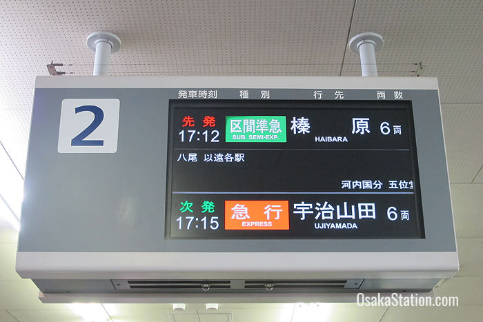 Departure information is given in both Japanese and English