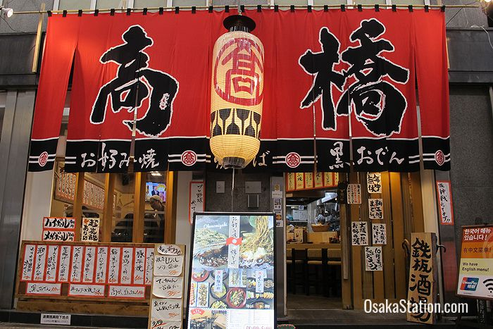 At the end of the arcade and by the side of the Ohatsu Tenjin shrine you can find the Takahashi okonomiyaki restaurant