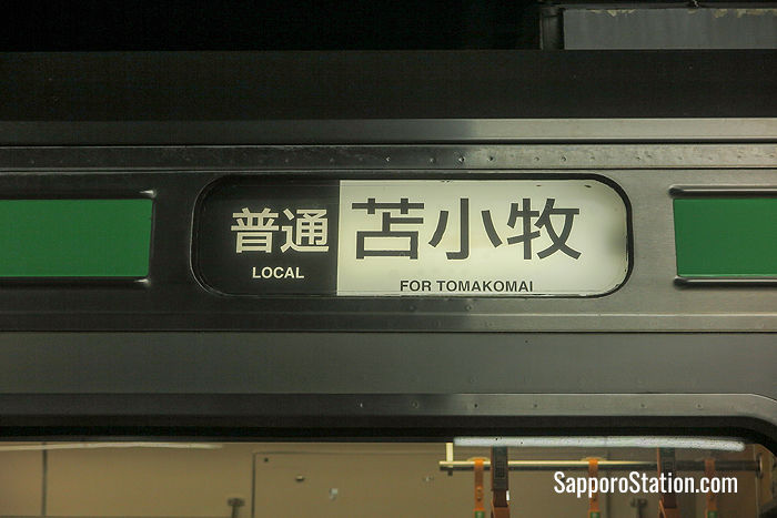 A carriage banner on a Local train bound for Tomakomai