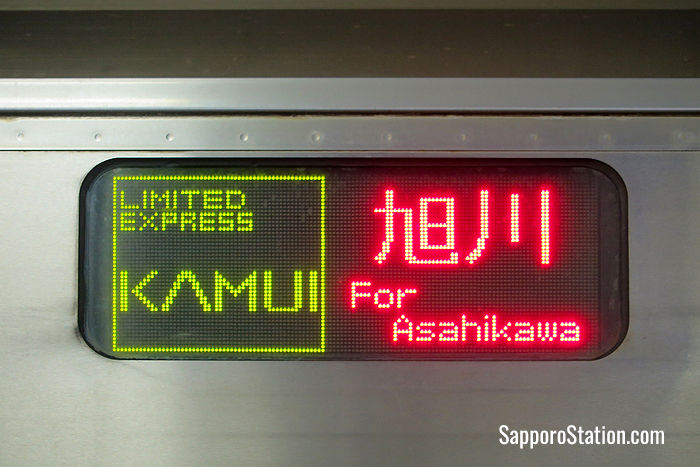 A carriage banner on the Limited Express Kamui