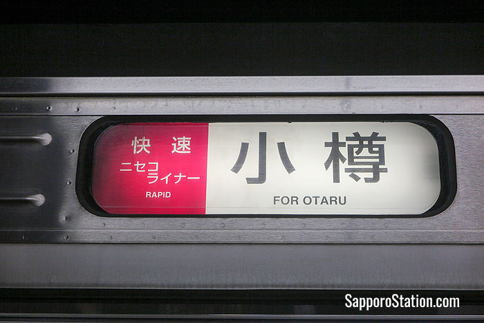 A carriage banner on the Rapid Niseko Liner