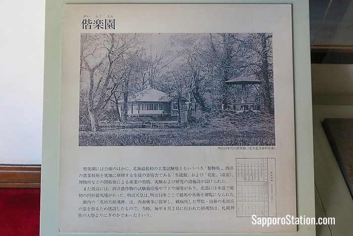 A photograph displayed in the Seikatei showing Kairakuen Park in 1887