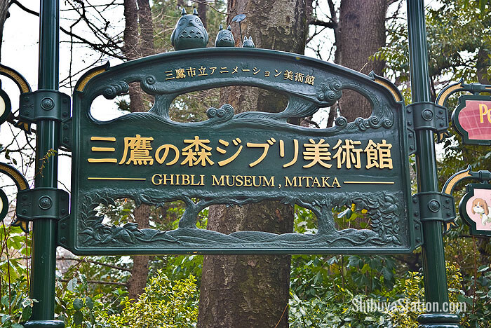The Inokashira Line is a convenient link to the Ghibli Museum