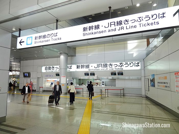 The ticket counter and vending machines at Shinagawa Station's Shinkansen North Transfer Gate