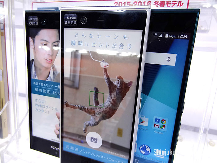 Arrows NX smartphones from mobile carrier NTT DoCoMo