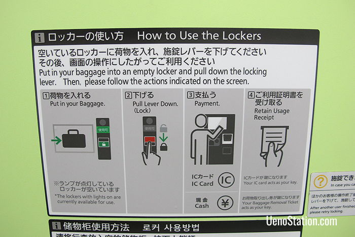 There are also printed instructions on the automatic lockers