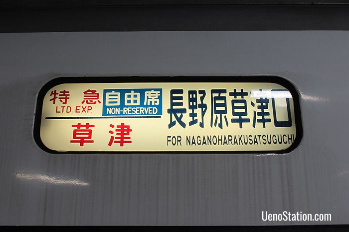 A carriage banner on the Limited Express Kusatsu