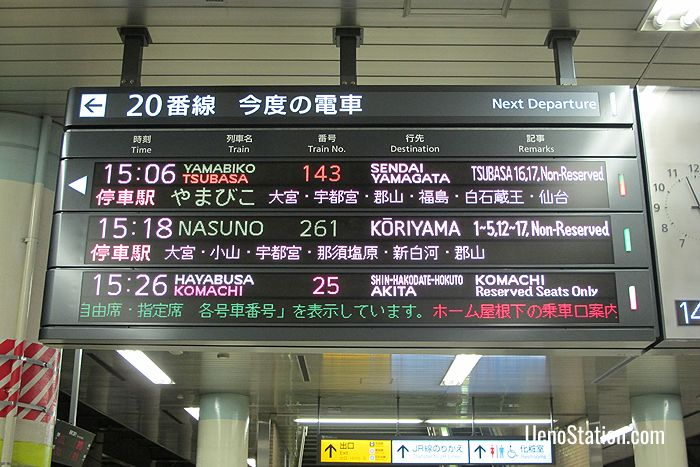 Departure information at JR Ueno Station