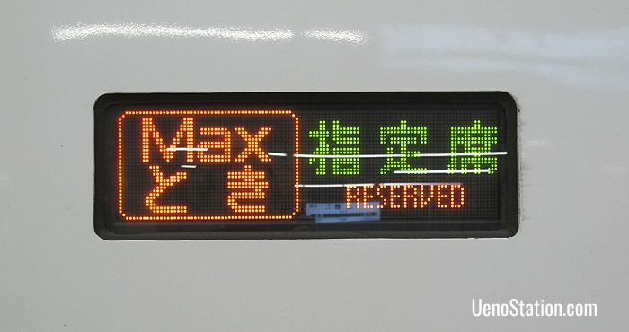 A carriage banner on the Max Toki shinkansen service
