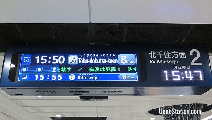 Trains departing from Platform 2 on the Hibiya Line are bound for Kita-Senju
