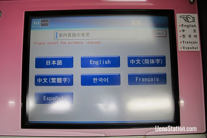 Language options on a Tokyo Metro ticket machine's touch screen