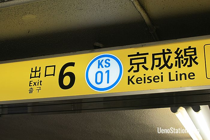 The sign for Exit 6 and Keisei Ueno Station