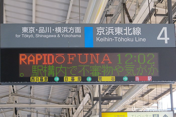 Departure information at Platform 4 JR Ueno Station