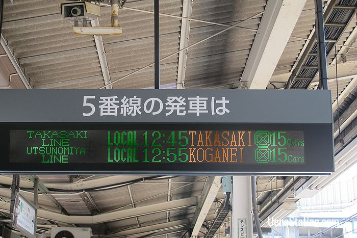 Departure information at Platform 5 JR Ueno Station