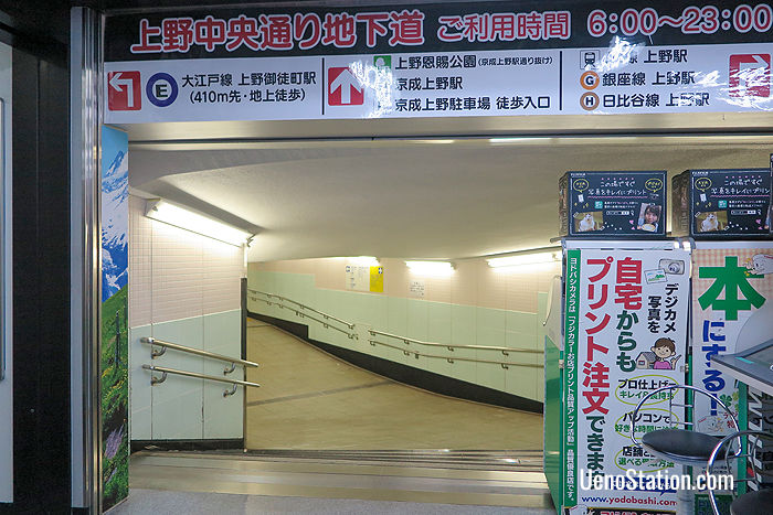Exit to Ueno Subway Station