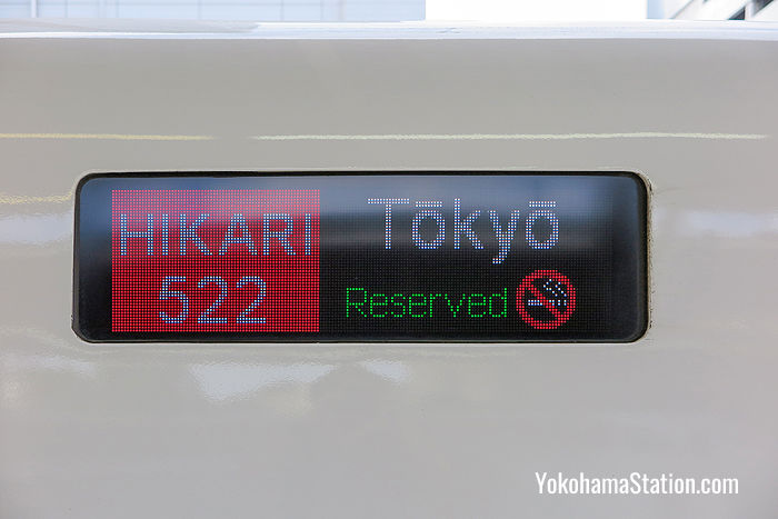 A carriage banner on a Hikari service bound for Tokyo