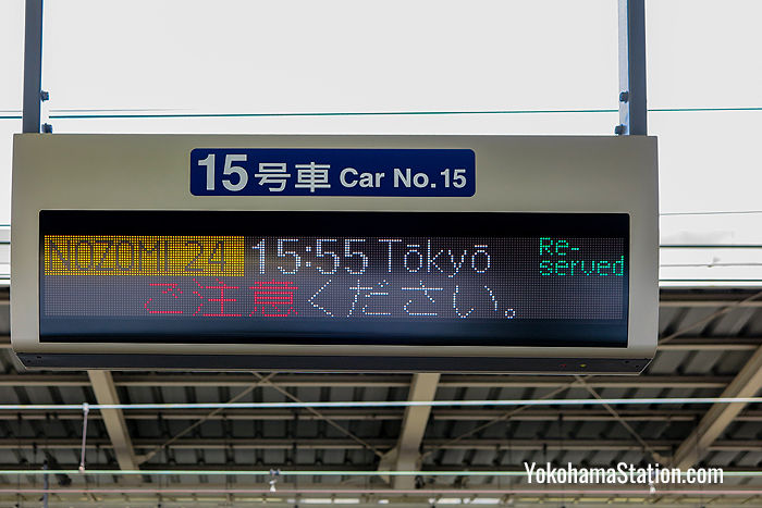 Signs at shinkansen boarding points show the carriage numbers