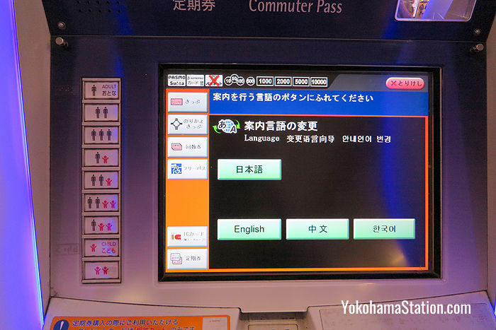 A ticket machine touch screen with multilingual options