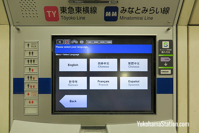 Ticket machines at Yokohama Station sell tickets for both the Minatomirai and Tokyu Toyoko lines