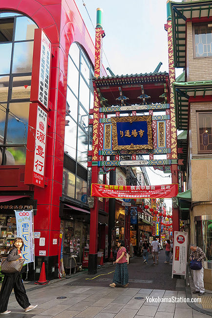 One of the gates to Ichiba-Doori Shopping Street